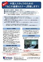 サイマコーポレーション 中国でのセミナー活動 チラシ(日本語)