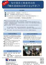 サイマコーポレーション 中国でのセミナー活動 チラシ(中文)