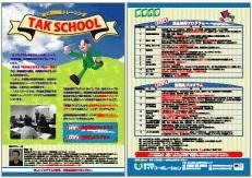 TAKスクール カタログ画像 -サイマコーポレーション-