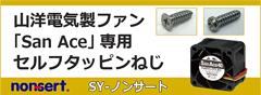 山洋電気製 ファン専用セルフタッピングねじ | サイマコーポレーション