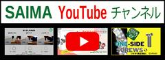 ユーチューブ サイマチャンネル | サイマコーポレーション